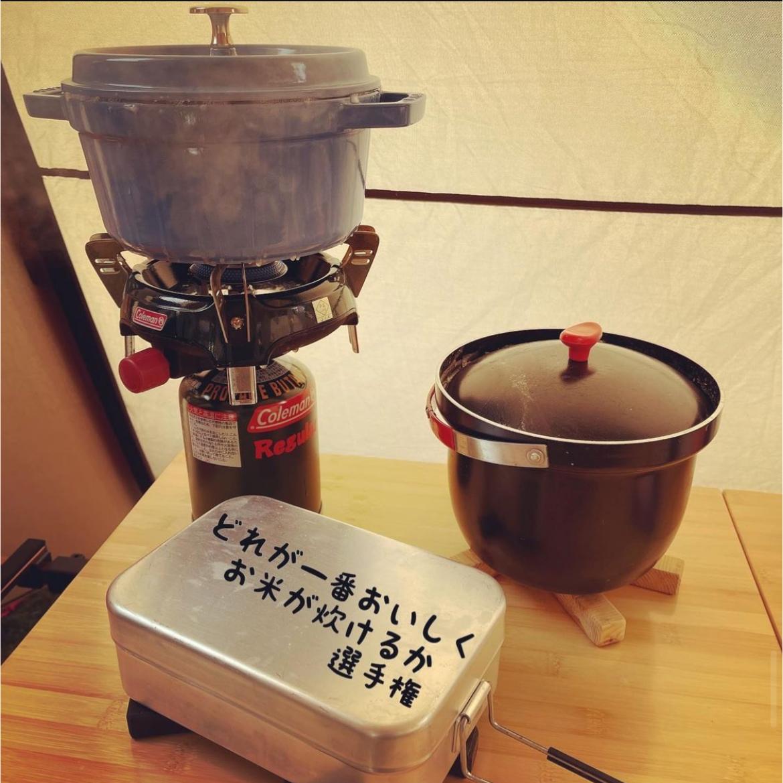どれが1番美味しくお米が炊けるか選手権/バルゴ