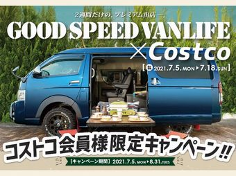 GOOD SPEED×コストコ コラボレーション企画「キャンピングカー展示会」開催